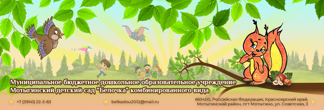 "МБДОУ Мотыгинский Детский Сад ""Белочка"""